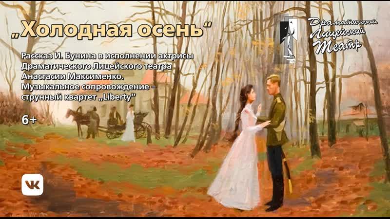 Анастасия Максименко читает рассказ И Бунина Холодная осень в сопровождении струнного квартета LIBERTY