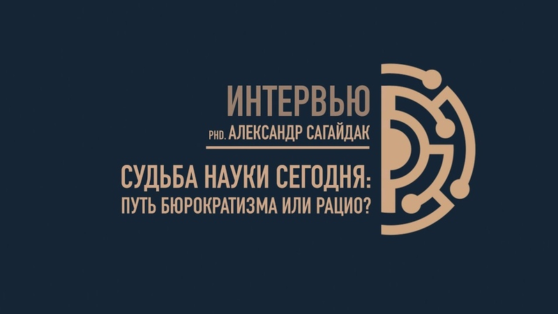 Судьба науки сегодня путь бюрократизма или рацио PhD Александр Сагайдак