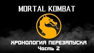 Mortal Kombat. Весь сюжет текущей хронологии. Часть 2