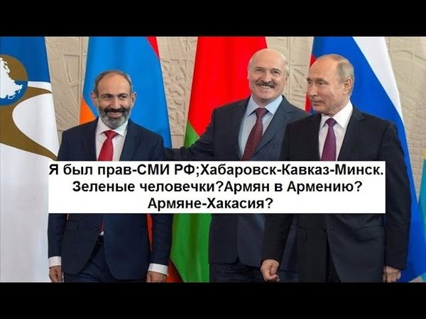 Я был прав СМИ РФ Хабаровск Кавказ Минск Зеленые человечки Армян в Армению Армяне Хакасия