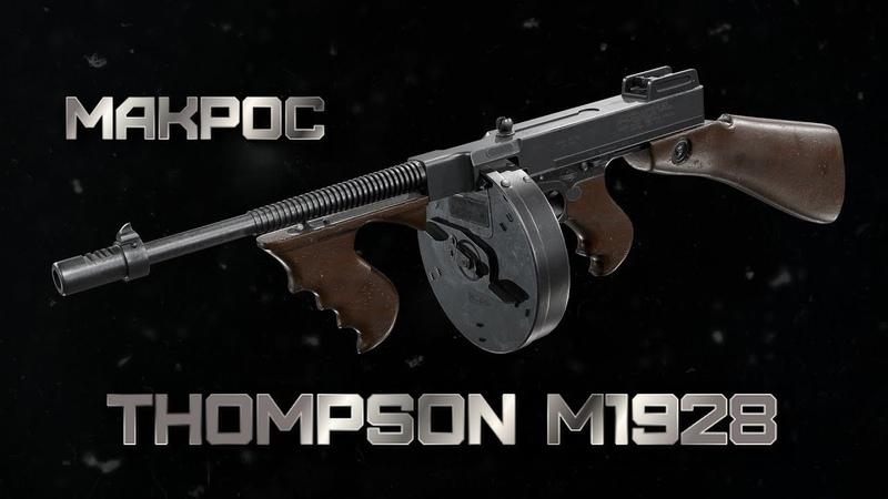 Макрос на Thompson M1928