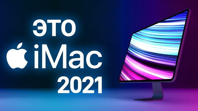 Новый iMac и все его оттенки, AR гарнитура Qualcomm, Летающий Сёрфинг и другие новости