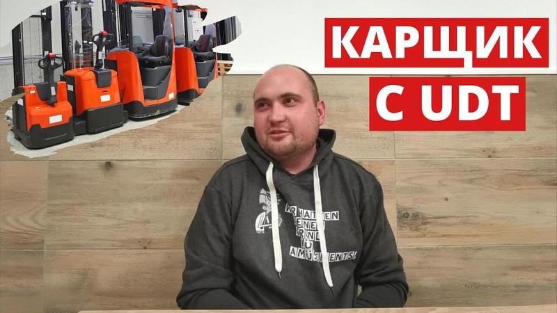Работа на каре в Польше с UDT работавПольше карщик работанапогрузчике работанакаре