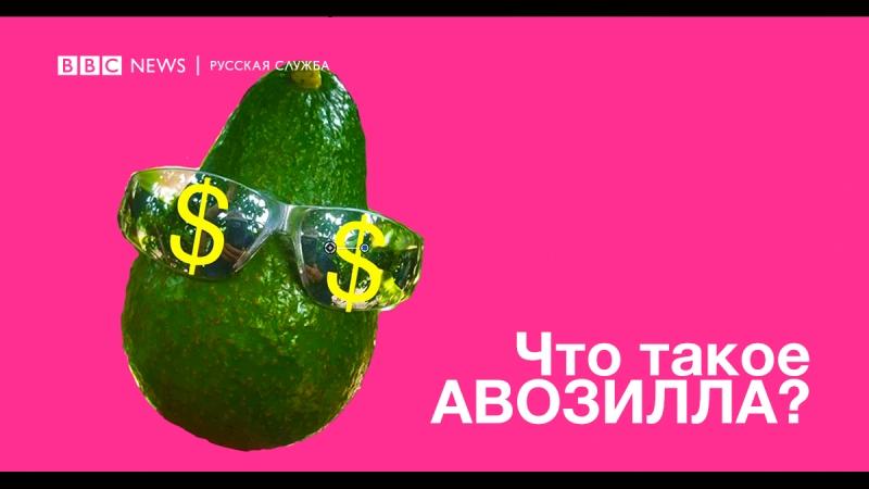 Авозилла для любителей авокадо