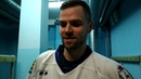 Андрей Голышев, игрок ХК Спарта о матче с ХК Спартак