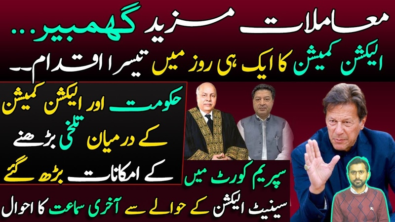 ECP vs PTI Govt Senate Elections' last hearing in Supreme Court Details by Siddique Jaan