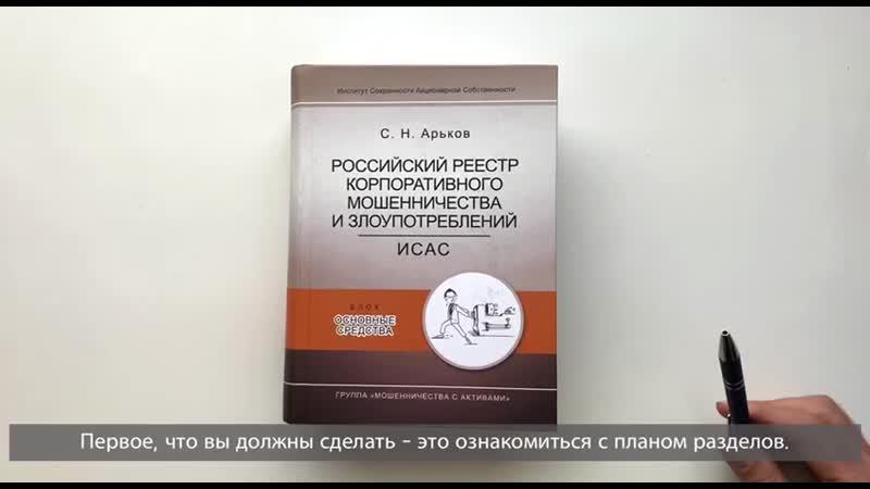 Презентация полного Реестра корпоративного мошенничества и злоупотреблений ИСАС Арьков С Н