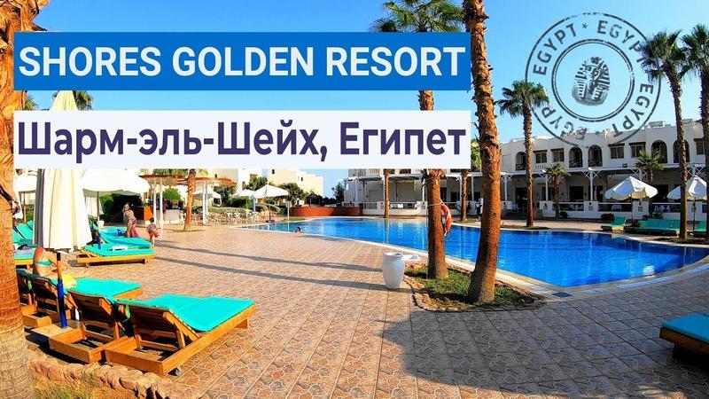 Полный обзор отеля Shores Golden Resort 4 Шарм эль Шейх Египет