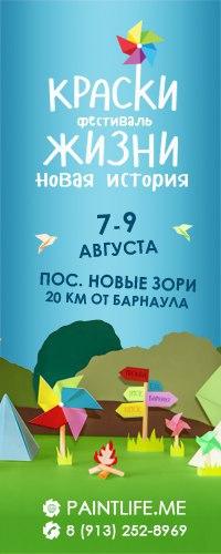 Афиша Барнаул «Краски жизни. Новая история» фестиваль людей