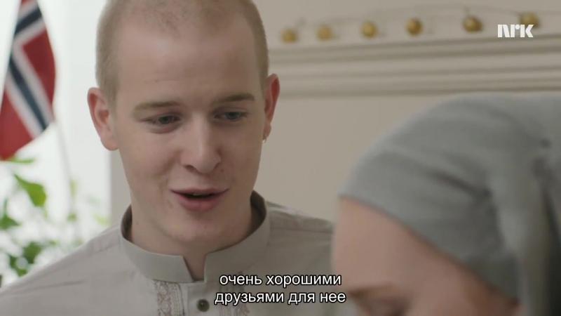 Скам SKAM Стыд 4 СЕЗОН 10 серия 7 отрывок на русском