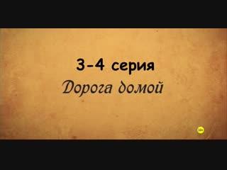 Дорога домой 3-4 серия ( Мелодрама ) от