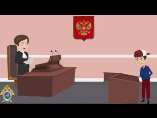 Мультик об экстремизме от Следственного комитета РФ