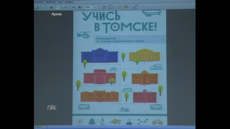 Колпашевским старшеклассникам расскажут об образовательных программах томских ВУЗов