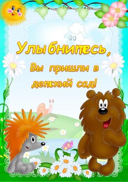 Улыбнитесь, Вы пришли в детский сад! Автор-оформитель: Екатерина Кравцова