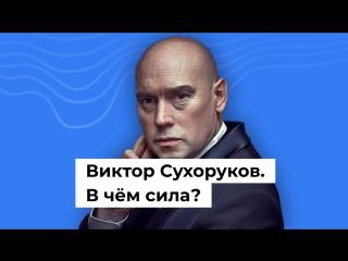 Виктор Сухоруков. В чём сила