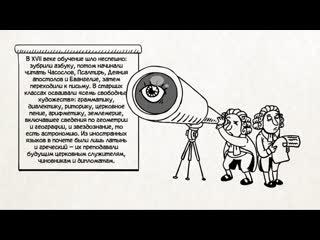 Вежливые русские - Как менялось образование в России  (Серия 48)