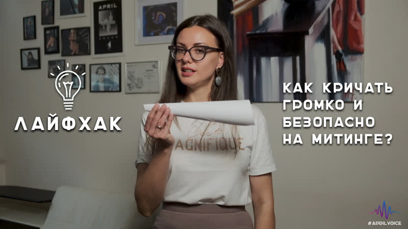 Вокальный ЛАЙФХАК от Милы Винды. Громко и безопасно!