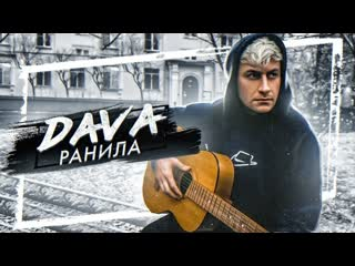 Премьера! DAVA - Ранила (лирик клип) Дава
