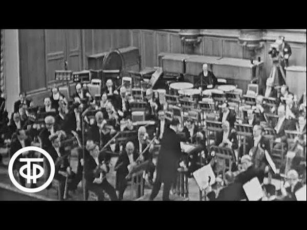 И Брамс 3 я часть Poco allegretto из Симфонии № 3 Дирижер Давид Ойстрах 1969