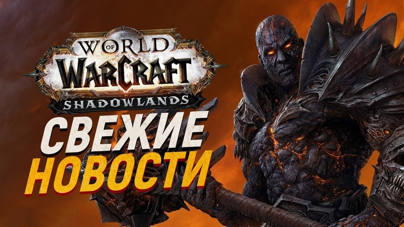 Дата выхода Blizzard новости о SHADOWLANDS Wow Альфа