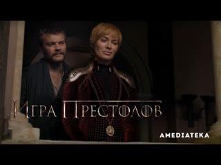 Игра Престолов   8 сезон 4 серия   Превью