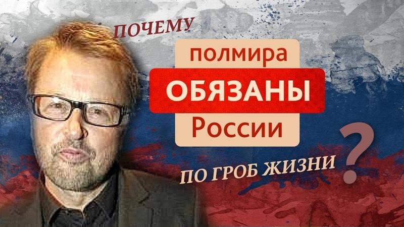 """Финский блогер шокировал Facebook: """"вот почему полмира обязаны России по гроб жизни"""""""