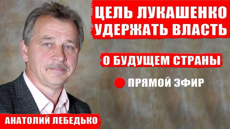 Анатолий Лебедько о выборах, Лукашенко и будущем страны!