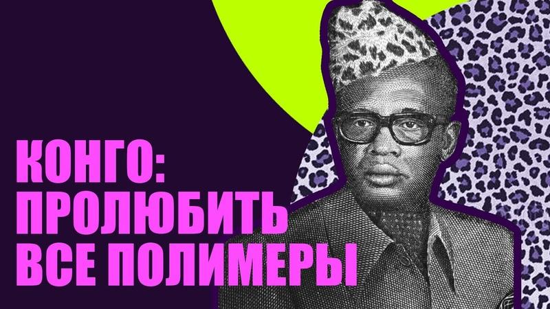 Конго в XX веке и диктатура Мобуту история Демократической республики Конго Заира