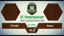 IX Чемпионат ЮСМФЛ. Лига дебютантов. Ролби - Барс 4:2, 20.10.2019 г. Обзор
