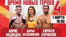 Время Новых Героев 4! В Санкт-Петербурге 1 марта пройдут крутые зрелищные бои!