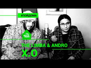 @The Limba & Andro - X.O (проект Авторадио Пой Дома)