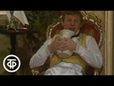 Н.В.Гоголь. Ревизор. Серия 2. Малый театр. Постановка Е.Весника и Ю.Соломина (1985)