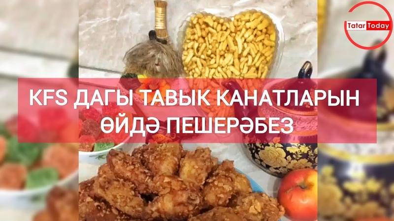 KFS ДАГЫ ТАВЫК КАНАТЛАРЫН ӨЙДӘ ПЕШЕРӘБЕЗ