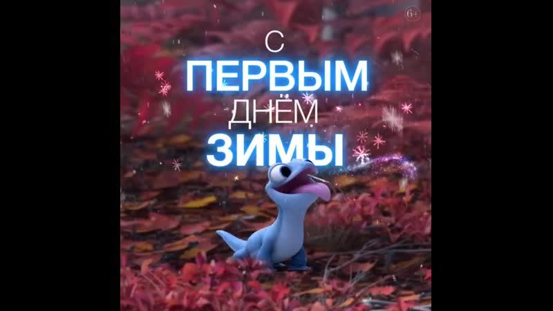 Холодное-сердце-2-уже-в-кино!.mp4