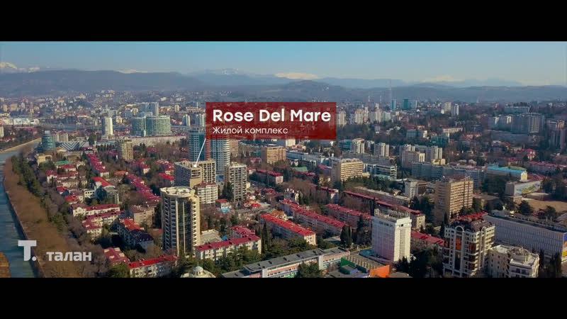 Rose Del Mare