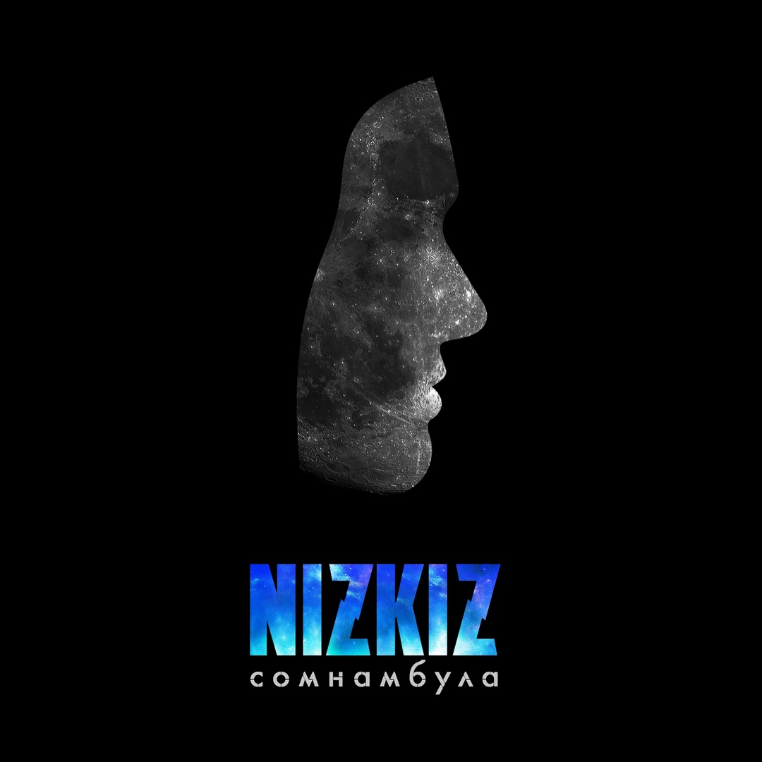 Nizkiz - Сомнамбула