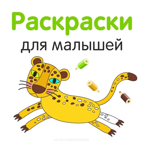 ПРОСТЫЕ РАСКРАСКИ ДЛЯ МАЛЫШЕЙ .. | Зайка Развивайка ...