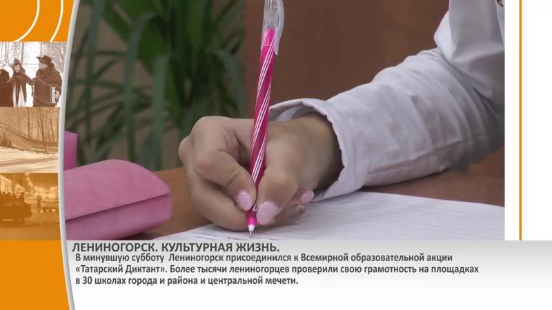 Татарский Диктант в Лениногорске