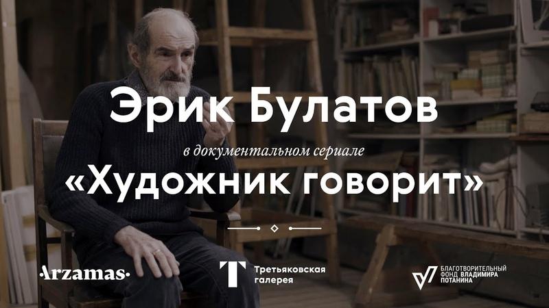 ЭРИК БУЛАТОВ Документальный сериал «Художник говорит»