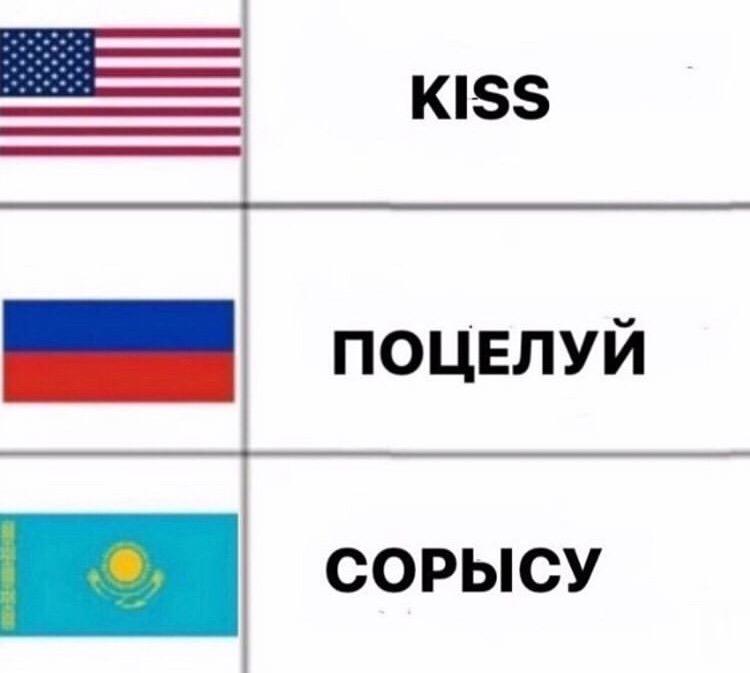 Казахский язык беспощаден..