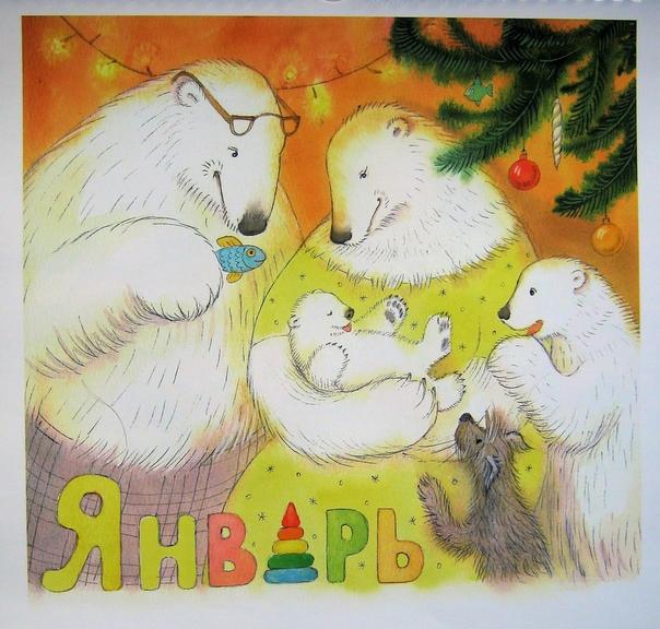 А правда, что у вас в Мурманске белые медведи по улицам ходят Этот наивный вопрос часто слышат мурманчане от жителей южных широт. Так и возникла идея этого календаря. Захотелось поставить