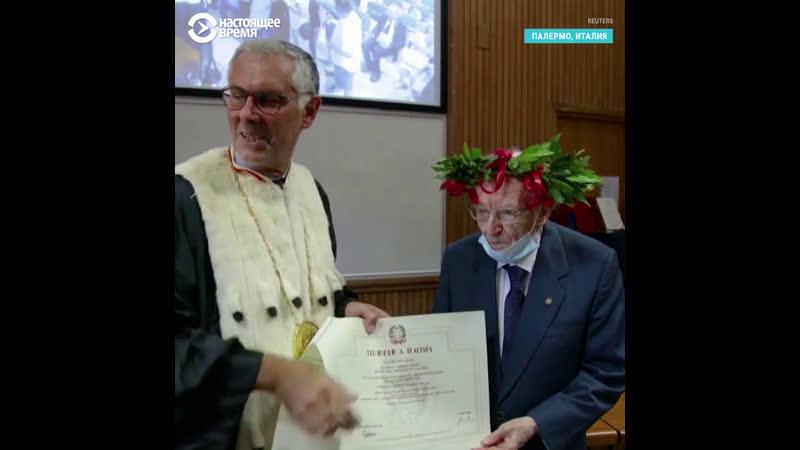 Итальянец закончил университет в 96 лет Он мечтал об этом всю жизнь