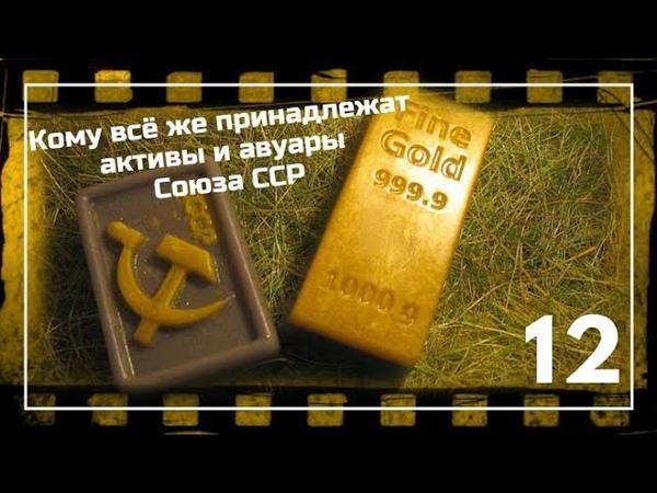 12 Кому всё же принадлежат активы и авуары Союза ССР