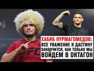 """Хабиб Нурмагомедов: """"Всё уважение к Дастину закончится, как только мы войдем в октагон"""""""