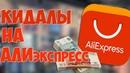 Кидалы на Aliexpress / Как обманывают на Алиэкспресс.