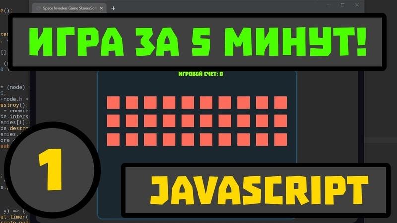 Создаем игру на чистом JavaScript