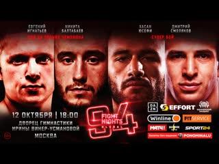 FNG94 Free Live Stream - Прямая трансляция турнира FIGHT NIGHTS GLOBAL 94 в Москве