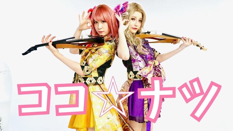 【ももいろクローバーZ】ココ☆ナツ Violin and dance cover【平安式舞提琴隊】