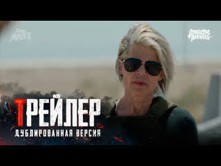 DUB | Трейлер: Терминатор: Тёмные судьбы / Terminator: Dark Fate, 2019