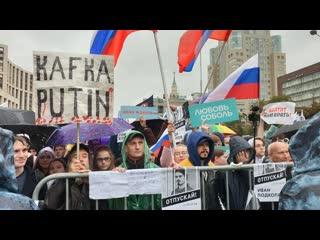 LIVE | Протесты в Москве  31 августа